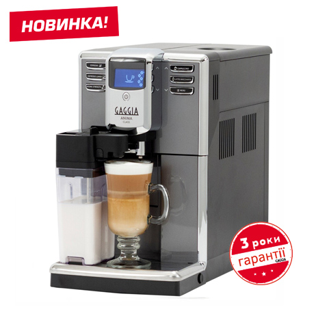 Кофемашина GAGGIA ANIMA CLASS OTC + пачка кофе Blasercafe в подарок!