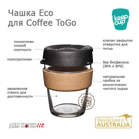 Keep Cup Brew Almond Cork M (340 мл)