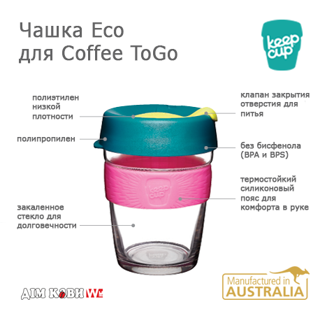 Keep Cup Brew Black S (227 мл)