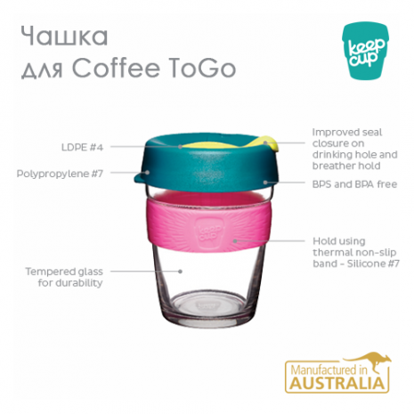 Keep Cup Brew Opus M (340 мл)