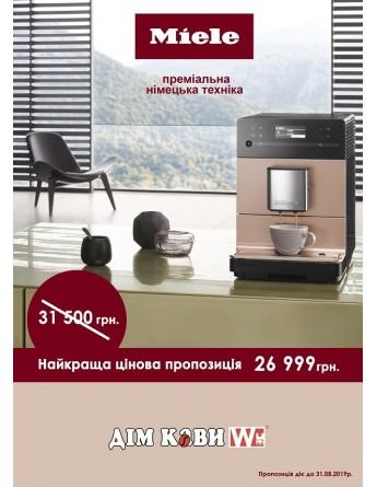 Акция! Супер предложение на кофемашины Miele СМ 5500!
