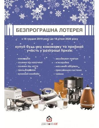 Безпроигрышная лотерея Дом Кофе с 18.12.2019г. по 18.01.2020г.