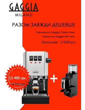 Кофеварка + кофемолка Gaggia! Вместе всегда дешевле на 2 059грн!