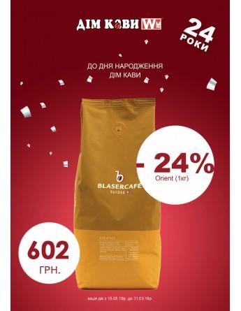 Акция! Скидка на кофе Blasercafe Orient (1 кг) — 24%, 1кг всего за 602грн.