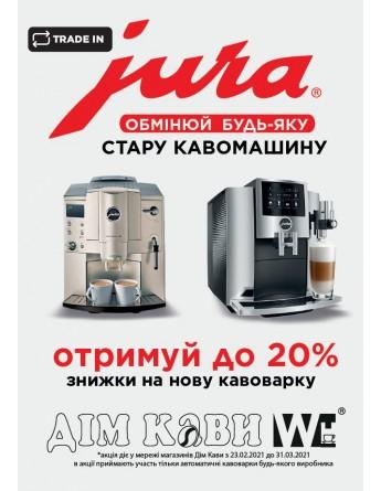 Обменяй старую рабочую кофемашину любого бренда и купи кофемашину Jura со скидкой в 20%