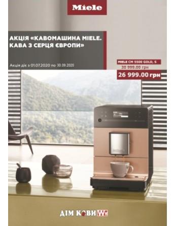Немецкая премиальная техника Miele СМ 5500 по акционной цене!