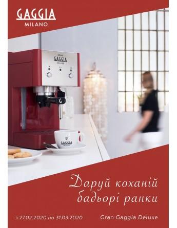 Весна со вкусом кофе!