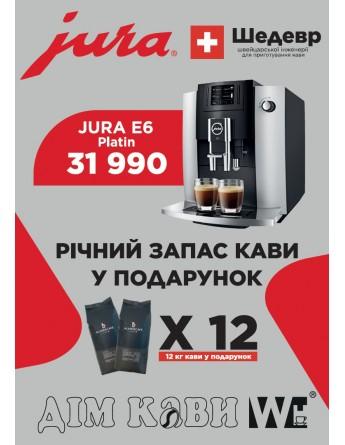 Годовой запас кофе в подарок при покупке кофемашины JURA E6 PLATINUM