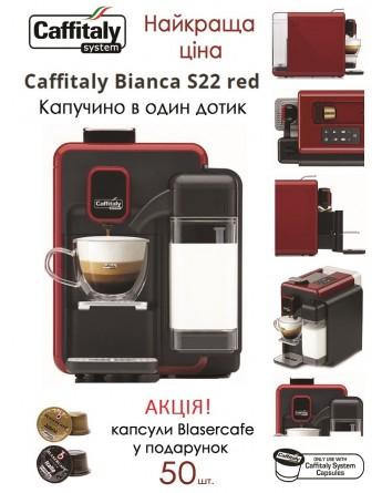Акция! Покупайте первую в Украине капсульную кофемашину Caffitaly Bianca S22 с молочным графином и получайте 50 капсул в подарок!