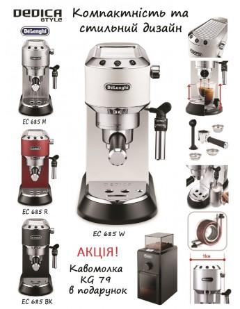 Акция! При покупке кофеварки Delonghi Dedica EC 680 или ЕС 685 в подарок кофемолка KG 79!