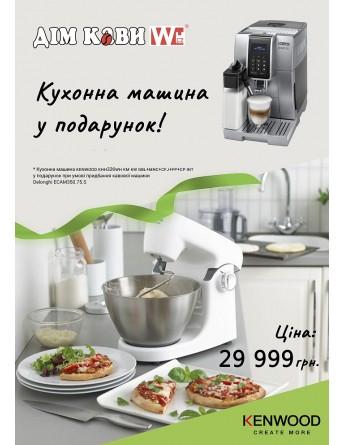 Акция! Специальное предложение от De`Longhi. Кухонный комбайн Kenwood KHH 326 WH MultiOne в подарок