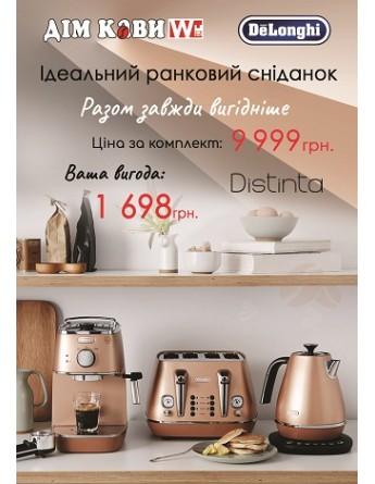 Акция! Покупайте набор для завтрака из 3-х единиц DeLonghi Distinta дешевле на 1698грн!