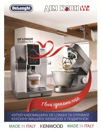 Акция! При покупке кофемашины Delonghi Dinamica ECAM 350.75 S в подарок кухонная машина Kenwood!
