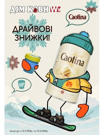 Акция! 15.11 - 31.12.18г: Драйвовые скидки на Caotina и Keep Cup