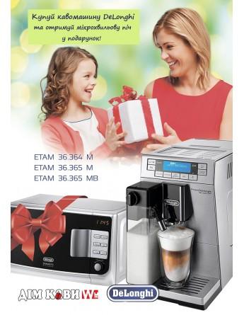 Акция! Дом Кофе и компания De'Longhi дарят микроволновую печь при покупке кофевароки ETAM 36.365.M в подарок!
