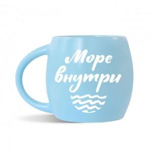 "Чашка подарочная Orner ""Море внутри"" (450мл)"