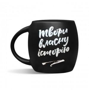 """Чашка подарочная Orner """"Твори власну історію"""" (450мл)"""